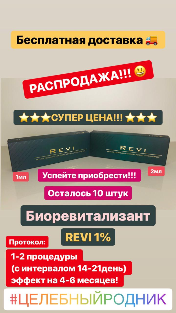 Распродажа РЕВИ